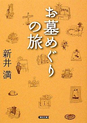 お墓めぐりの旅 (朝日文庫)