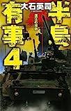 半島有事〈4〉漢江(ハンガン)の攻防 (C・NOVELS)