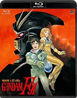 機動戦士ガンダム F91 [Blu-ray]