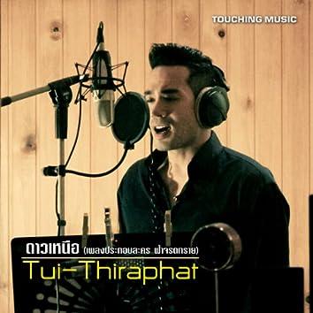 "The North Star (Original Soundtrack from ""Fahjarodsai"") [Acoustic Version]"