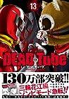 DEAD Tube ~デッドチューブ~ 第13巻