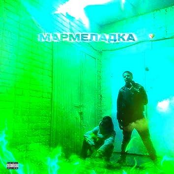 Мармеладка (feat. Cyon1de)