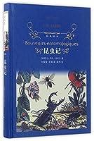 经典译林:昆虫记(教育部部编教材初中语文八年级上必读)