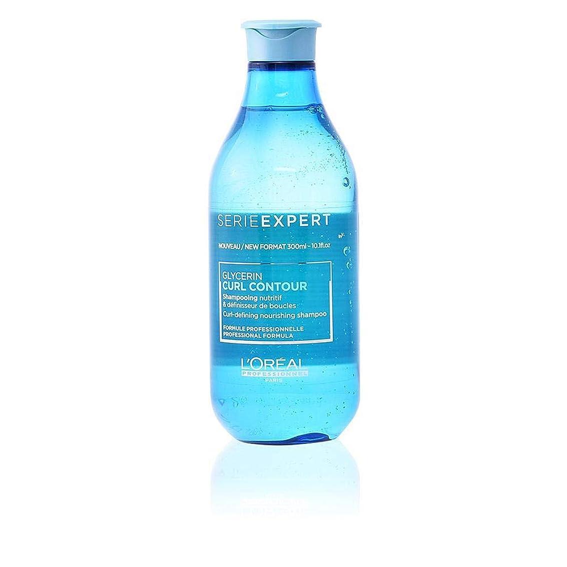 報いる提出する広がりロレアル Professionnel Serie Expert - Curl Contour Glycerin Curl-Defining Nourishing Shampoo 300ml/10.1oz並行輸入品