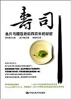 寿司:鱼片与醋饭背后四百年的秘密