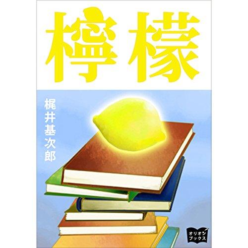 『檸檬』のカバーアート