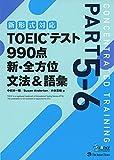 【新形式対応】TOEIC(R)テスト 990点 新・全方位 文法&語彙