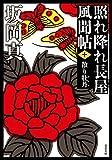 照れ降れ長屋風聞帖〈十〉-散り牡丹<新装版> (双葉文庫)