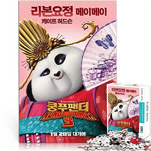 ZKSB Puzzle 1000 Piezas Kung Fu Panda 3 Ensamblar Juguetes Puzzle de película de 1000 Piezas Una colección 38x26cm
