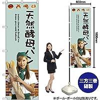 のぼり旗 天然酵母パン SNB-2943 (受注生産)