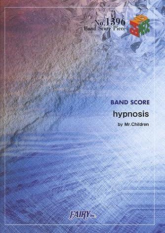 バンドスコアピースBP1396 hypnosis / Mr.Children (BAND SCORE PIECE)