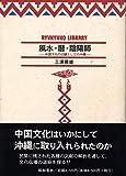 風水・暦・陰陽師―中国文化の辺縁としての沖縄 (琉球弧叢書10)