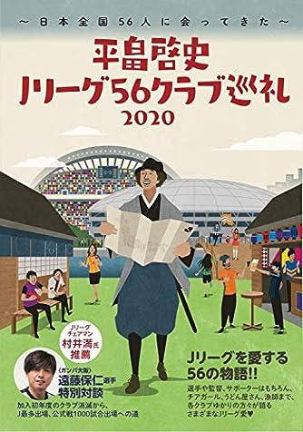 平畠啓史Jリーグ56クラブ巡礼2020 - 日本全国56人に会ってきた - (ヨシモトブックス)