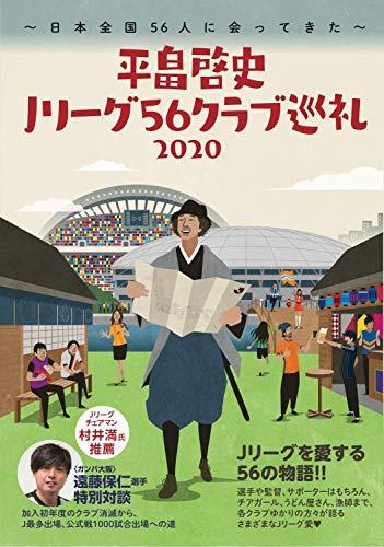 平畠啓史Jリーグ56クラブ巡礼2020 - 日本全国56人に会ってきた - (ヨシモトブックス)の詳細を見る