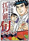 江戸前の旬 (103) (ニチブンコミックス)