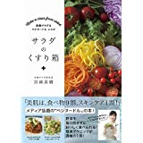 サラダのくすり箱 - 美養サラダ & ベジヌードルレシピ -