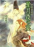 平安京伝奇 星月夜の宴 (もえぎ文庫)