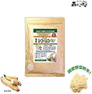森のこかげ 国産 野菜 粉末 レンコン お徳用 500g 野菜パウダー S
