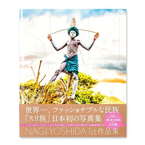 SURI COLLECTION - ヨシダ ナギ, ヨシダ ナギ