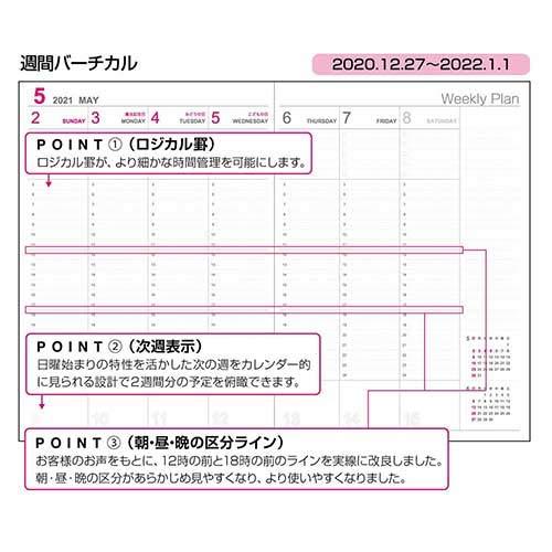 ナカバヤシ手帳2021年ロジカルダイアリー週間バーチカルタイプA5グリーンNS-A503-21BG