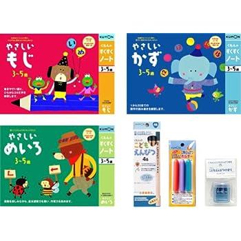 すくすくノートやさしい&こどもえんぴつセット Amazon.co.jp セット