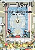 フリースタイル44 特集 THE BEST MANGA 2020 このマンガを読め!