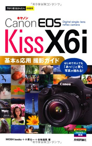 今すぐ使えるかんたんmini Canon EOS Kiss X6i基本&応用 撮影ガイドの詳細を見る