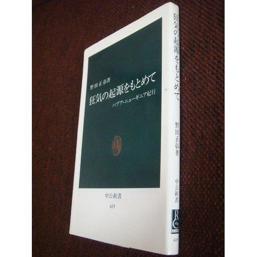 狂気の起源をもとめて―パプア・ニューギニア紀行 (中公新書 619)