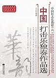 中国打击乐教程.六,中国打击乐独奏作品选 (Chinese Edition)