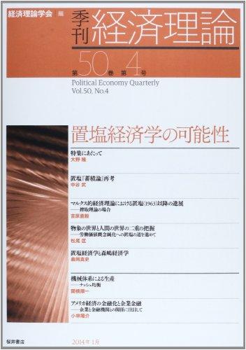季刊経済理論 第50巻第4号 置塩経済学の可能性