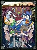 超劇場版ケロロ軍曹 誕生!究極ケロロ 奇跡の時空島であります!! 限定版 [DVD] image