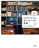 本好きさんのための 東京 コーヒーのお店 (ダ・ヴィンチブックス)