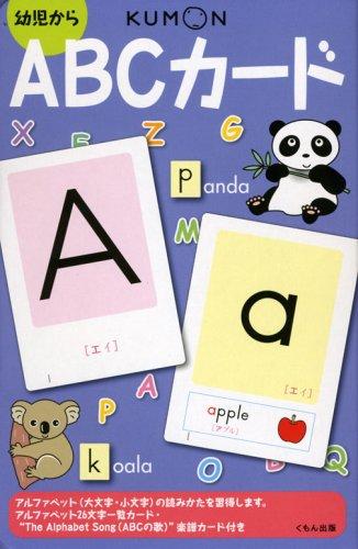 ABCカード―幼児から