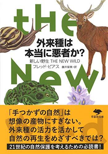 文庫 外来種は本当に悪者か?: 新しい野生 THE NEW WILD (草思社文庫) - Pearce,Fred, ピアス,フレッド, 留美, 藤井
