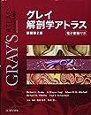 グレイ解剖学アトラス 原著第2版 電子書籍 日本語版 付