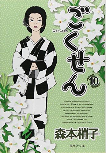 ごくせん 10 (集英社文庫―コミック版)
