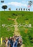 【DVD】サン・ジャックへの道