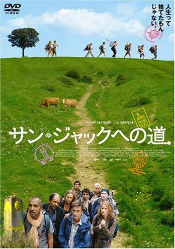 サン・ジャックへの道 [DVD]