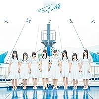 3rd Single「大好きな人」 <Type C> 初回限定盤