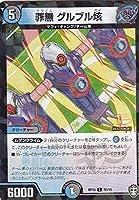 【フォイル仕様】デュエルマスターズ DMRP15 90/95 罪無 グルブル垓 (C コモン) 幻龍×凶襲ゲンムエンペラー!!! (DMRP-15)