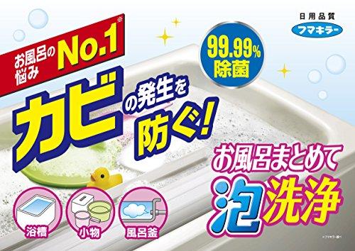 フマキラー『お風呂まとめて泡洗浄』