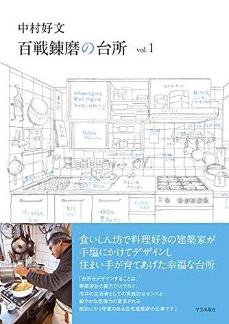 中村好文 百戦錬磨の台所 vol.1