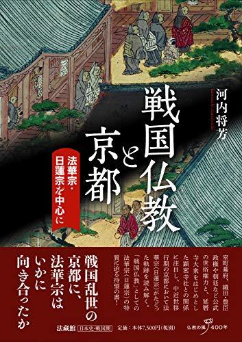 戦国仏教と京都