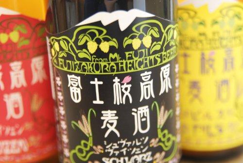 富士桜高原麦酒『シュヴァルツヴァイツェン』