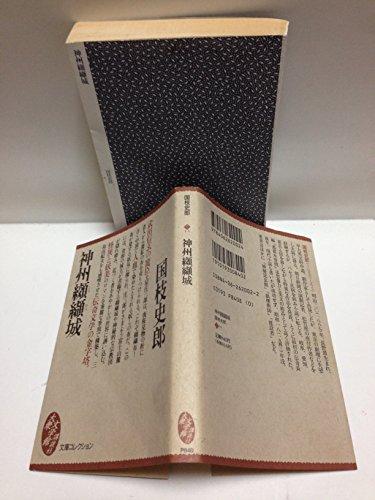 神州纐纈城 (大衆文学館)の詳細を見る