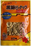 豆一番 黒糖ピーナッツ 90g
