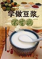 学做豆浆不生病