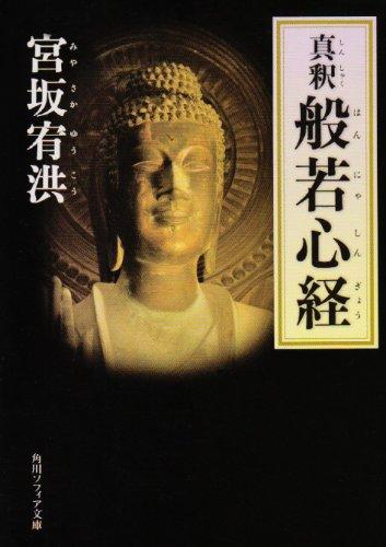 真釈 般若心経 (角川ソフィア文庫)の詳細を見る