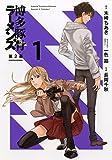 博多豚骨ラーメンズ 第2幕(1) (Gファンタジーコミックス)