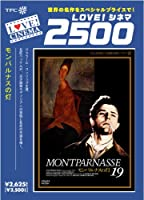 モンパルナスの灯 [DVD]